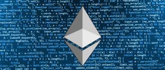 Майнинг Ethereum: способы, хранение, выгода
