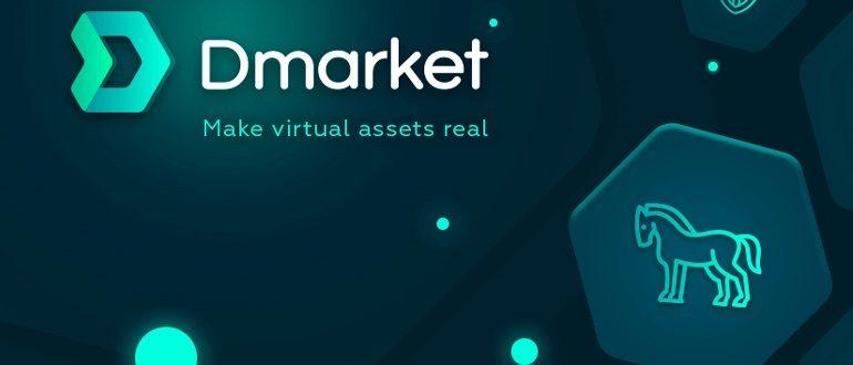Обзор криптовалюты DMarket