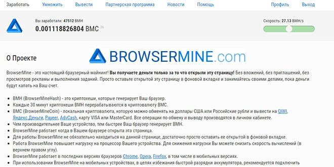 BrowserMine