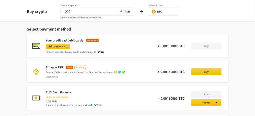 Как купить BTC – обзор популярных способов