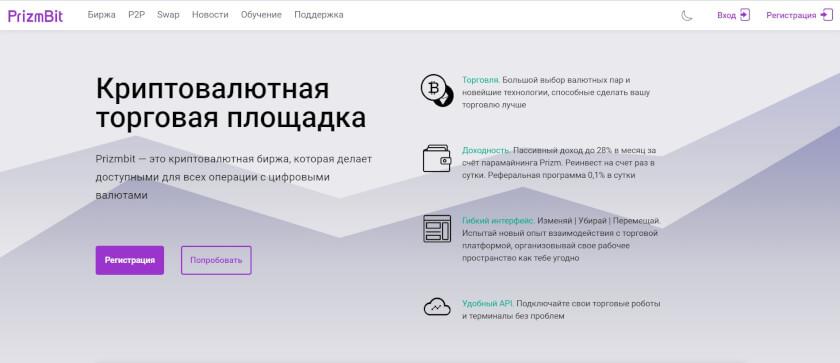 Обзор криптовалюты Prizm (Призм)