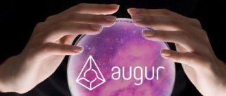 Augur – обзор криптовалюты, курс REP, перспективы развития