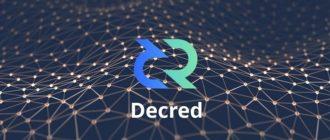 Decred – обзор криптовалюты, график, курс DCR