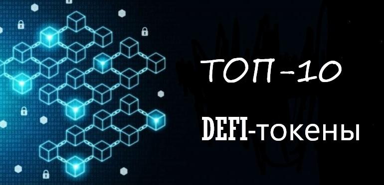 10 перспективных DeFi-проектов (токенов) – Рейтинг 2020 года