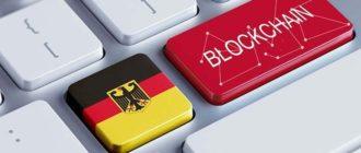 В Германии предложили перевести ценные бумаги на Blockchain
