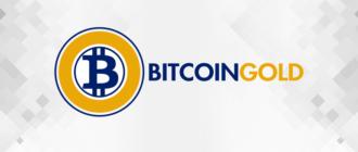 Bitcoin Gold – обзор, курс криптовалюты BTG, график и перспективы