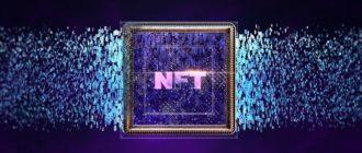 NFT токены: хит сезона или новый вид творчества?