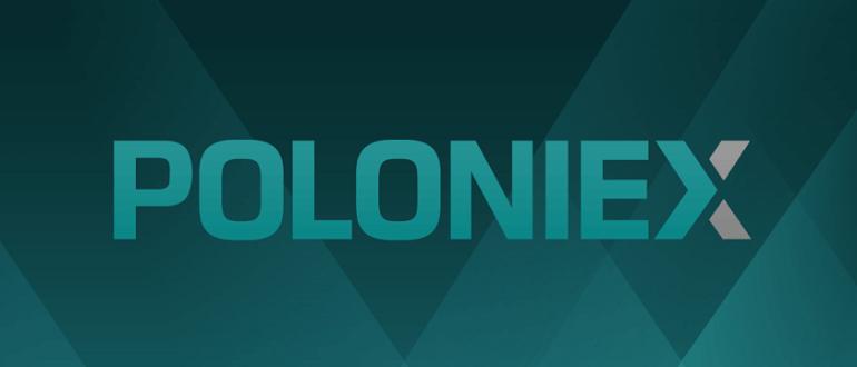 Poloniex – обзор работы на бирже криптовалют Полоникс